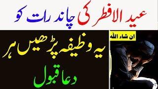 Eid ul Fitr Ki Chand Raat Ko Yeh Wazifa Parhain Sab Kuch Milega