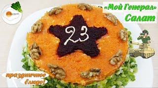 """Салат """"Мой генерал"""" с мясом и черносливом на 23 февраля (salad with meat and prunes)"""