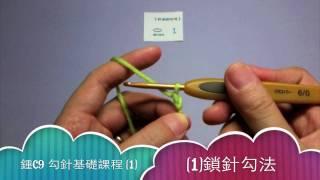 鍾C9勾針基礎課程 (1)
