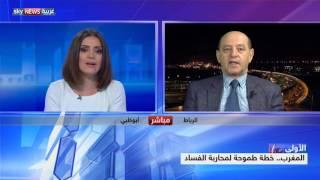 المغرب.. خطة طموحة لمحاربة الفساد