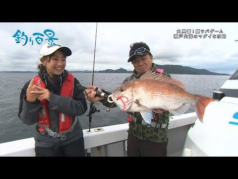 【釣り百景】#312 大興奮!鯛ラバゲーム 瀬戸内海のマダイゲーム