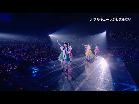 """【ダイジェストPV】ワルキューレ/LIVE 2018 """"ワルキューレは裏切らない"""" At 横浜アリーナ"""