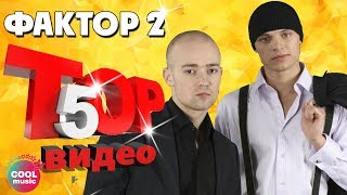 Фактор 2 - ТОП 5 Видео. Лучшие песни