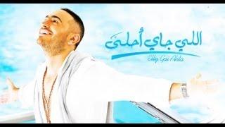 Tamer Hosny - 3arfet Taghyar /  تامر حسني - عرفت تغير