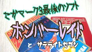 セガマーク3、マスターシステム最後の発売タイトル「ボンバーレイド」。そしてマイカードで発売されたタイムボカンちっくな「サテライトセブ...