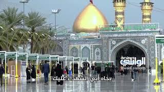 دعاء الدكتور أحمد الوائلي في ليلة مولد الإمام الحسين عليه السلام