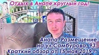 Анапа. Самбурова 93. Обзор размещения в Анапе на отдых от 15 мая 2019 г. Отдых круглый год!