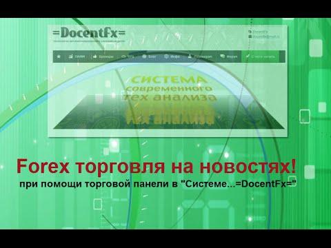 Forex торговля на новостях - одной кнопкой!
