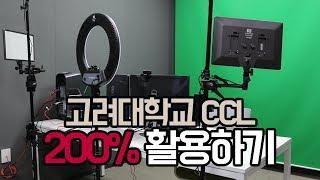 고려대 CCL 200% 활용하기!