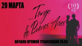 Театр дома , Прямая трансляция Tango de Buenos Aires 20 марта 20.55