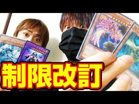 #遊戯王リミットレギュレーション更新!!制限改定緊急生放送!!#生放送