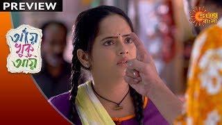 Aye Khuku Aye  - Preview | 19th Oct 19 | Sun Bangla TV Serial | Bengali Serial