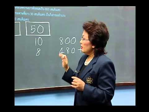 เฉลยข้อสอบ TME คณิตศาสตร์ ปี 2553 ชั้น ป.5 ข้อที่ 19