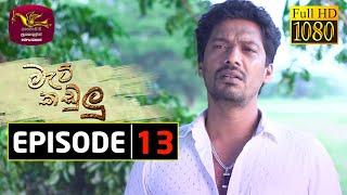 Mati Kadulu | Episode - 13 | 2021-02-02 | මැටි කඩුලු | Rupavahini Teledrama Thumbnail