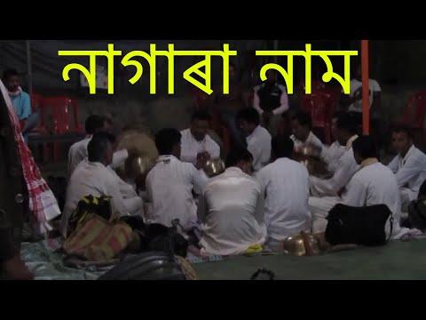 Nagara naam of Assam: নাগাৰা নাম, অসম। At lohadiya bakori, Napara, Pacharia, Lakshmi Puja 2018