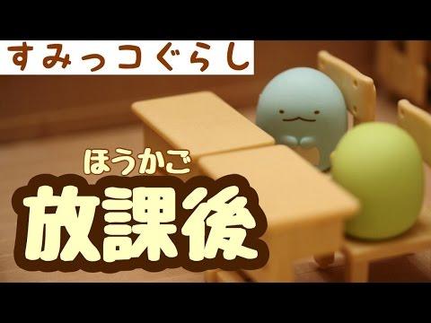 「【すみっコぐらし Stop Motion 】放課後 Sumikkogurashi 角落生物」的圖片搜尋結果