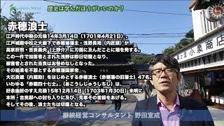 ビジネスミートのオフィスがある泉岳寺周辺を散策しました。 その中で、...