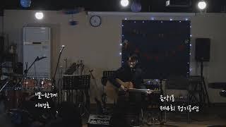넬 한계 (cover.) 음악1동 제4회 정기공연 2018/12/22