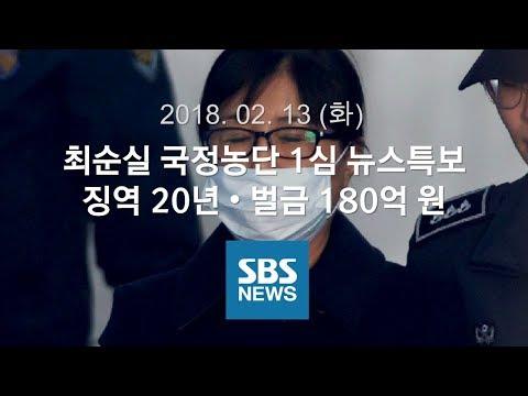 최순실 국정농단 1심 선고 뉴스특보 (풀영상)|특집 SBS LIVE