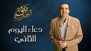 عمرو خالد - دعاء اليوم الثاني - رمضان 2017