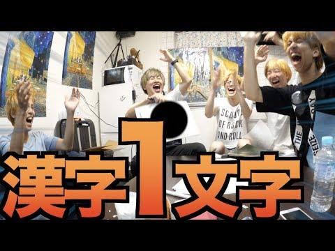 【マジで鬼畜】全員で漢字1文字合わせましょゲーム