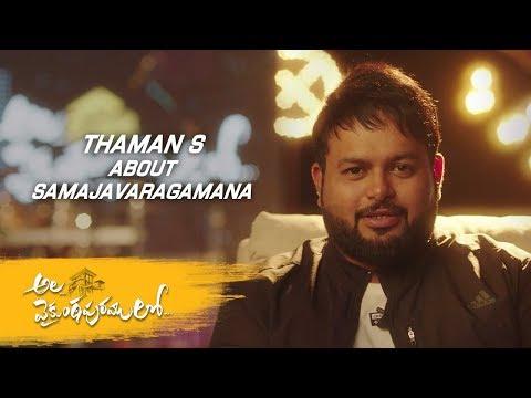 Ss Thaman About Samajavaragamana Song  Allu Arjun, Pooja Hegde, Trivikram  Ala Vaikunthapurramuloo