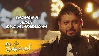 SS Thaman About Samajavaragamana Song | Allu Arjun, Pooja Hegde, Trivikram | Ala Vaikunthapurramuloo