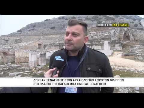 Δωρεάν ξεναγήσεις στον αρχαιολογικό χώρο των Φιλίππων στο πλαίσιο της παγκόσμιας ημέρας ξενάγησης