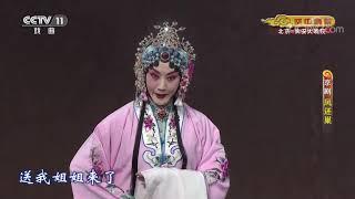 《CCTV空中剧院》 20191118 京剧《凤还巢》 2/2| CCTV戏曲