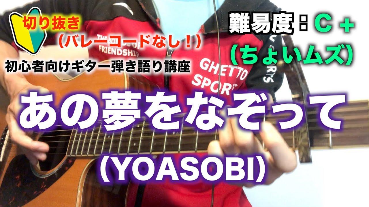 【切抜】あの夢をなぞって(YOASOBI)の初心者向けギター弾き語り講座【簡単】【コード】