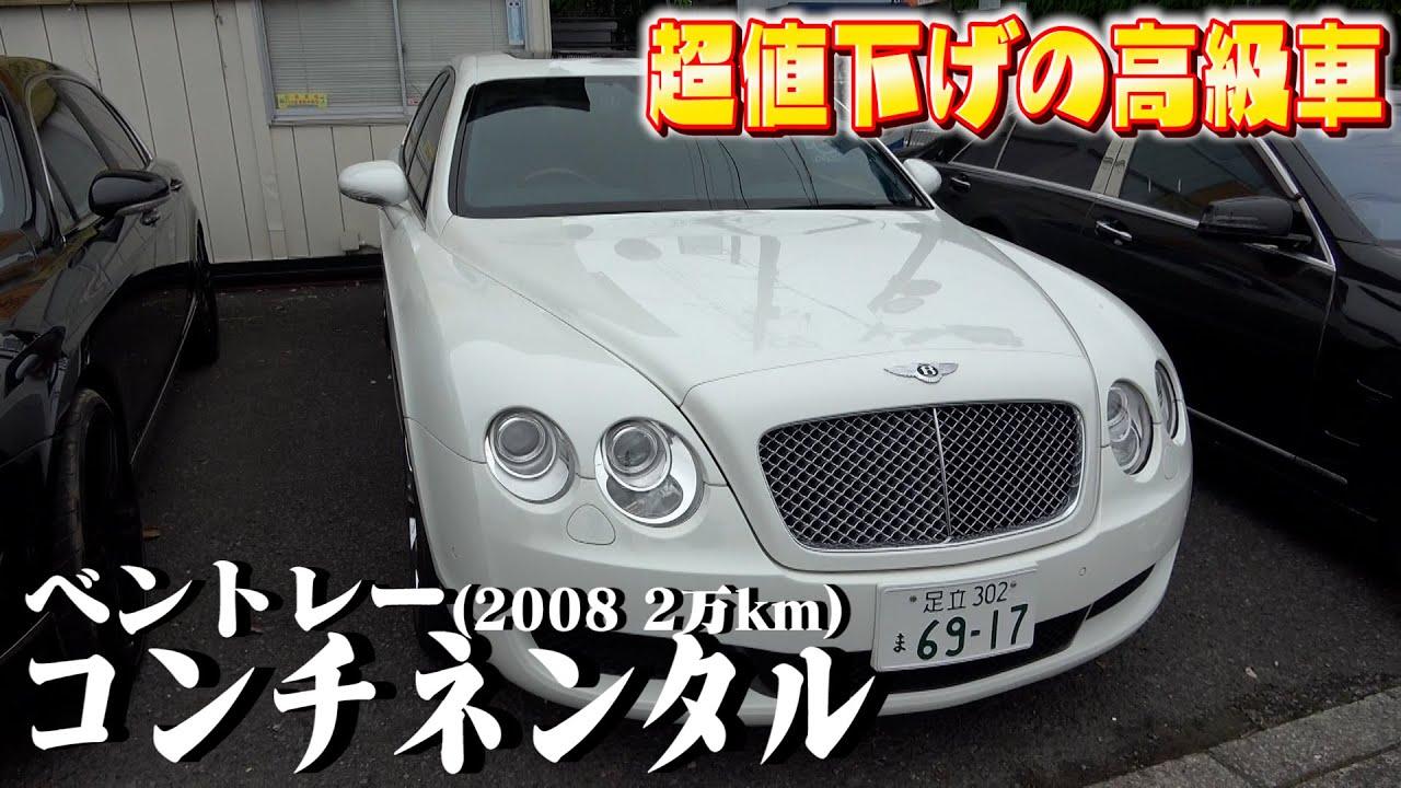 【ベントレーコンチネンタル】販売価格3,000万円の車は2万km走るといくらになるのか?