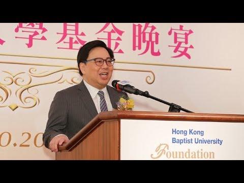 Hong Kong Baptist University Foundation Dinner 2017 (2)