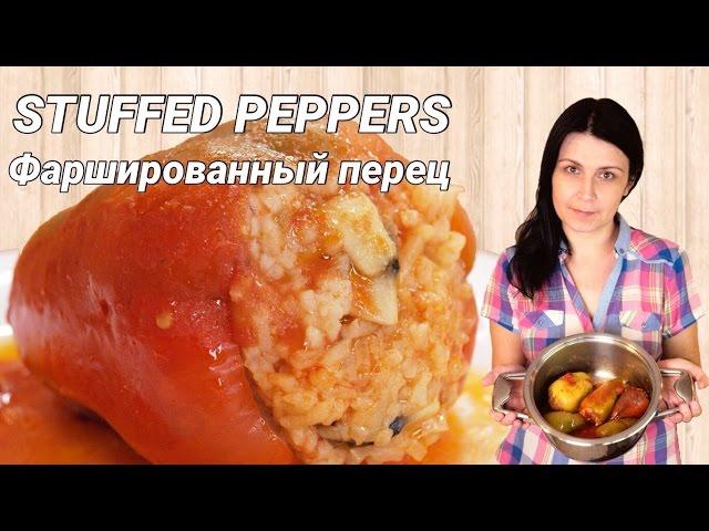 Перец, фаршированный рисом и грибами - постное блюдо / Rice and mushrooms stuffed bell peppers