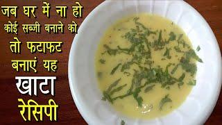 जब घर में ना हो कोई सब्जी बनाने को तो फटाफट बनाएं यह खाटा रेसिपी - Besan ki sabzi - aloo besan kadhi
