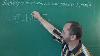 Тема 3 Урок 6 Періодичність тригонометричних функцій Приклад 5 - Алгебра 10 клас