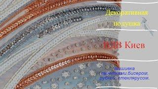 Вышивка бисером, пайетками, рубкой и стеклярусом