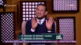 لعلهم يفقهون - الشيخ رمضان عبد المعز: الزوجة غير مطالبة بخدمة زوجها وهذا هو رآي الأئمة الأربعة