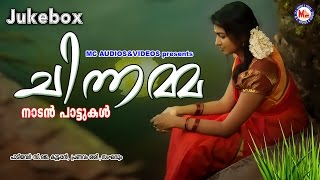 ചിന്നമ്മ | CHINNAMMA | C.J.Kuttappan | Pranavam Sasi | Latest Malayalam Folk Songs