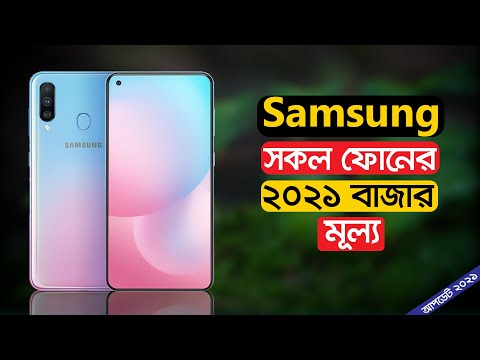 Samsung All Phone Price in Bangladesh 2021 ||