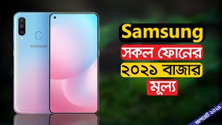 Samsung All Phone Price in Bangladesh 2021 ||