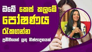 ඔබේ කෙස් කලඹේ පෝෂණය රැකගන්න ප්රමිතියෙන් යුතු නිෂ්පාදනයක් | Piyum Vila | 27 - 09 - 2021 | SiyathaTV Thumbnail