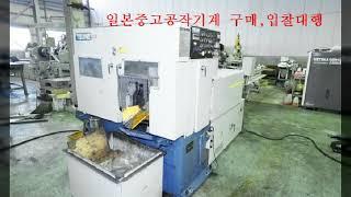 일본.해외 중고공작기계 구매.입찰대행
