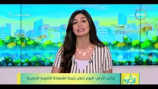 8 الصبح - وكيل الأزهر : اليوم إعلان نتيجة الشهادة الثانوية الأزهرية