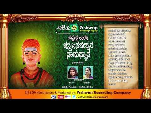 Sukshethra Ulavi Chennabasaveshwara   Namadyana   Kannada Devotional Songs
