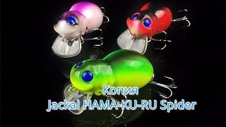 Розпакування 16 - Копія приманки Jackall HAMA-KU-UA Spider