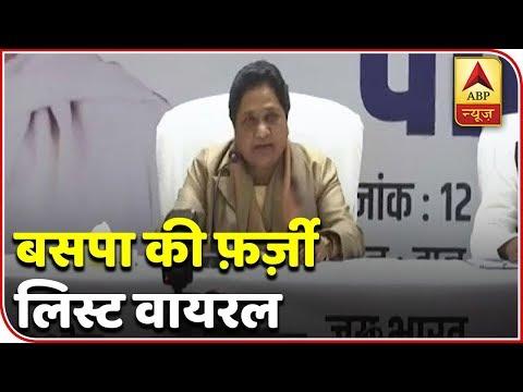 Fake List Of BSP Candidates In UP Going Viral | 2019 Kaun Jitega(14.01.2019) | ABP News