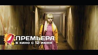Кайт (2014) HD трейлер   премьера 12 июня