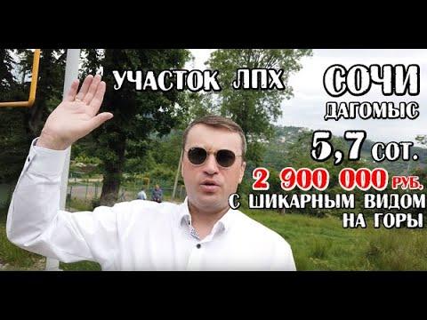 🔴🔴Участок Сочи: 5,7 сот. / 2 900 000 руб. / земля расположена в Дагомысе / Сергей Поле