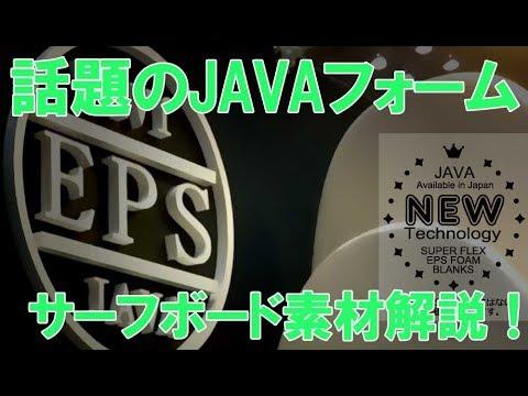 【素材・テクノロジー】話題のサーフボードフォーム JAVA EPSフォームを説明