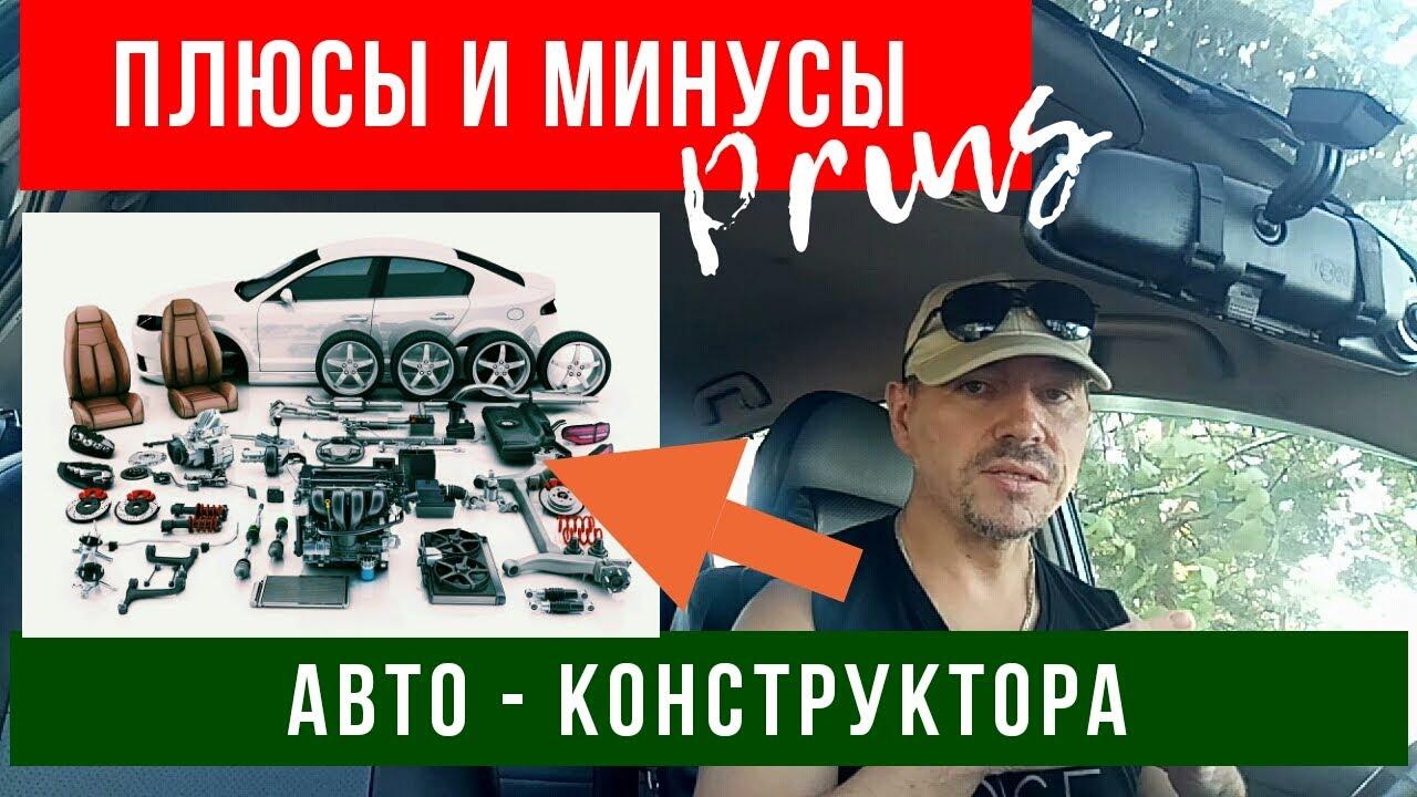 Toyota Prius Плюсы и минусы автомобиль коструктор